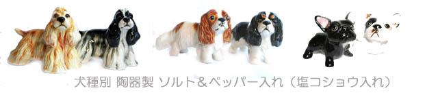 犬,フィギュア,ソルト&ペッパー,Salt&Pepper,塩コショウ入れ></center> </div> <!-- //カテゴリーヘッダ -->  <!-- centerbox --> <div class=